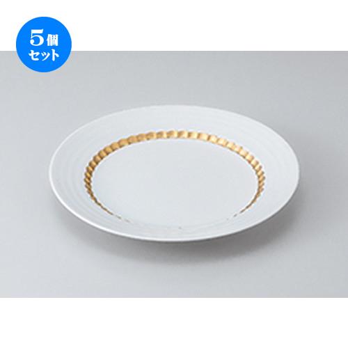 5個セット☆ 前菜皿 ☆白磁金彩リム8.0皿 [ 23.5 x 3cm ] 【 料亭 旅館 和食器 飲食店 業務用 】