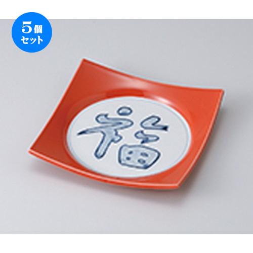 5個セット☆ 前菜皿 ☆柿釉福四方皿(大) [ 17 x 17 x 3.2cm ] 【 料亭 旅館 和食器 飲食店 業務用 】
