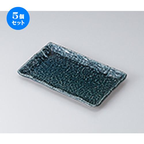 5個セット☆ 焼物皿 ☆紺釉9.0長角皿 [ 26.5 x 15.9 x 2.5cm ] 【 料亭 旅館 和食器 飲食店 業務用 】