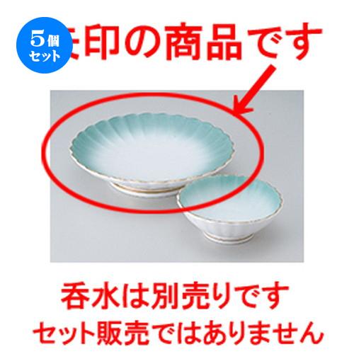 5個セット☆ 天皿 ☆ヒスイ吹菊形天皿 [ 21 x 4.5cm ] 【 料亭 旅館 和食器 飲食店 業務用 】