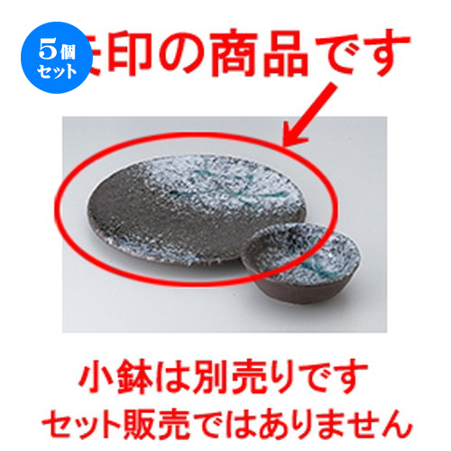 5個セット☆ 天皿 ☆土化粧手作り8.0皿 [ 25 x 2.3cm ] 【 料亭 旅館 和食器 飲食店 業務用 】