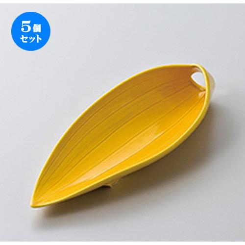 5個セット☆ 前菜皿 ☆黄釉笹舟7.5前菜皿 [ 23.5 x 8.8 x 4.5cm ] 【 料亭 旅館 和食器 飲食店 業務用 】