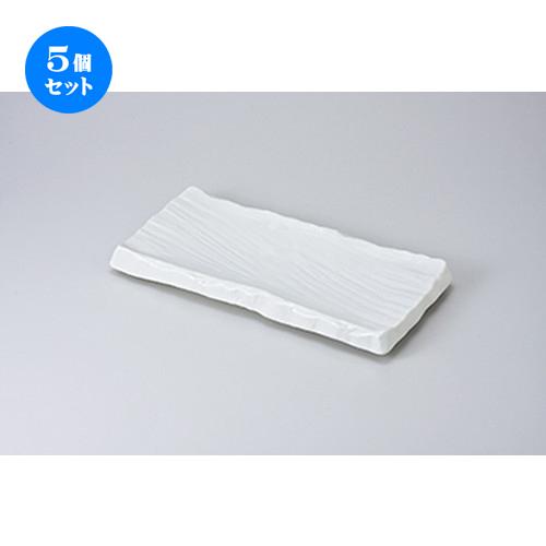 5個セット☆ 焼物皿 ☆白マット荒彫まな板皿 [ 32.3 x 15.9 x 3.7cm ] 【 料亭 旅館 和食器 飲食店 業務用 】
