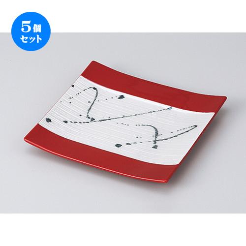 5個セット☆ 前菜皿 ☆黒飛ばしラスター赤釉筋彫正角皿 [ 18 x 16.8 x 2.2cm ] 【 料亭 旅館 和食器 飲食店 業務用 】