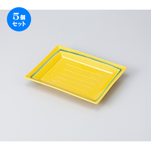 5個セット☆ 焼物皿 ☆黄釉角中皿 [ 19.7 x 15.4 x 2.7cm ] 【 料亭 旅館 和食器 飲食店 業務用 】