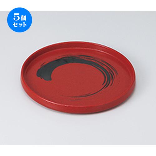 5個セット☆ 前菜皿 ☆ゆず赤結晶黒刷毛切立7寸丸皿 [ 21.2 x 2cm ] 【 料亭 旅館 和食器 飲食店 業務用 】