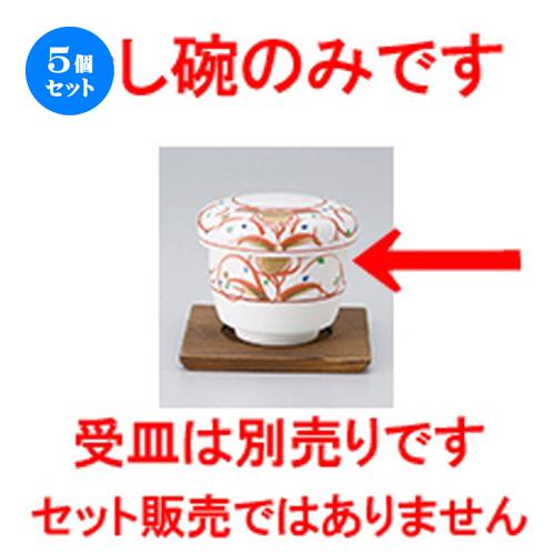 5個セット 蒸碗 / 赤絵華紋むし碗 [ 7.7 x 7.5cm・180cc ] | 茶碗蒸し ちゃわんむし 蒸し器 寿司屋 碗 むし碗 食器 業務用 飲食店 おしゃれ かわいい ギフト プレゼント 引き出物 誕生日 贈り物 贈答品