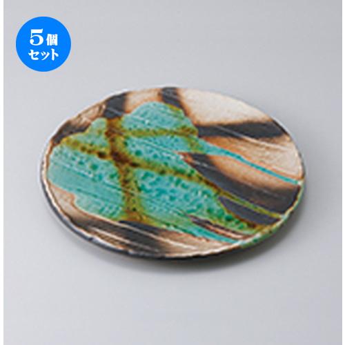 5個セット☆ 和皿 ☆ 手造り黒だすき織部かけ8.0皿 [ 25 x 2.5cm ] 【 料亭 旅館 和食器 飲食店 業務用 】