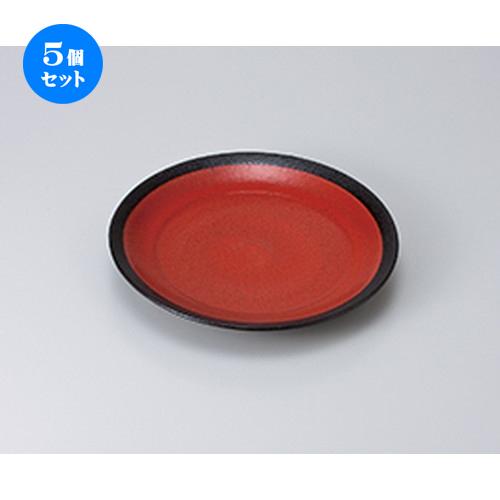 5個セット☆ 和皿 ☆ Negoro 7.0皿(強化磁器) [ 21.7 x 3cm ] 【 料亭 旅館 和食器 飲食店 業務用 】