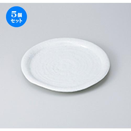 5個セット☆ 和皿 ☆ 白釉波皿 [ 24.6 x 2.5cm ] 【 料亭 旅館 和食器 飲食店 業務用 】