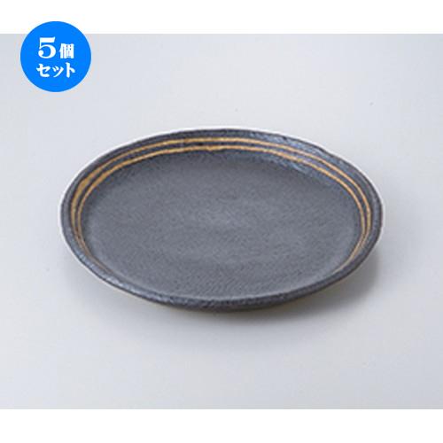 5個セット☆ 盛込皿 ☆ 黒ライン丸9.0皿 [ 26.5 x 3cm ] 【 料亭 旅館 和食器 飲食店 業務用 】