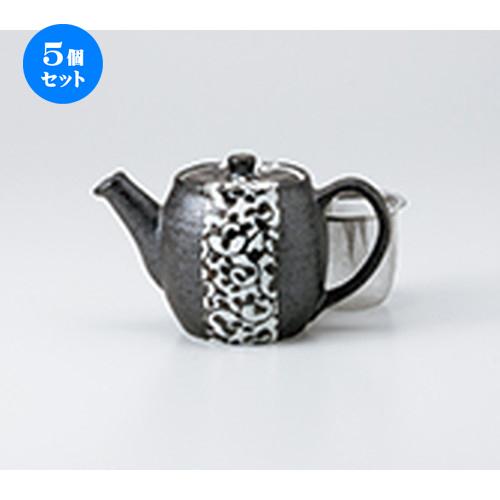 5個セット☆ ポット ☆ 唐草ポット(Uアミ付) [ 9.5 x 10.3cm ・ 420cc] 【 喫茶店 カフェ 洋食器 飲食店 業務用 】
