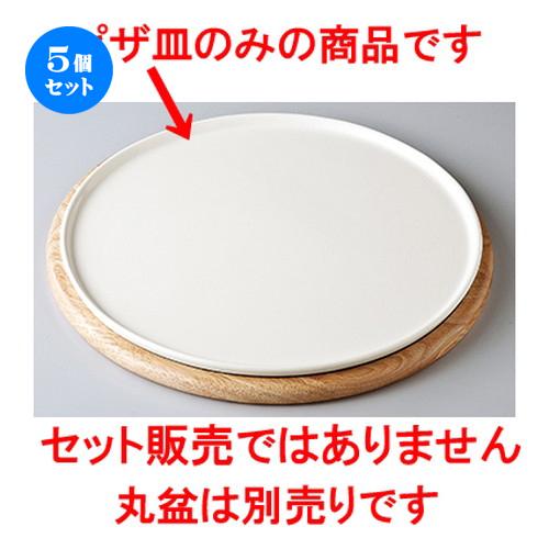 5個セット☆ モダンスタイル ☆ テクノス35cmピザ皿 [ 35.5 x 1.4cm ] 【 レストラン ホテル カフェ 洋食器 飲食店 業務用 】
