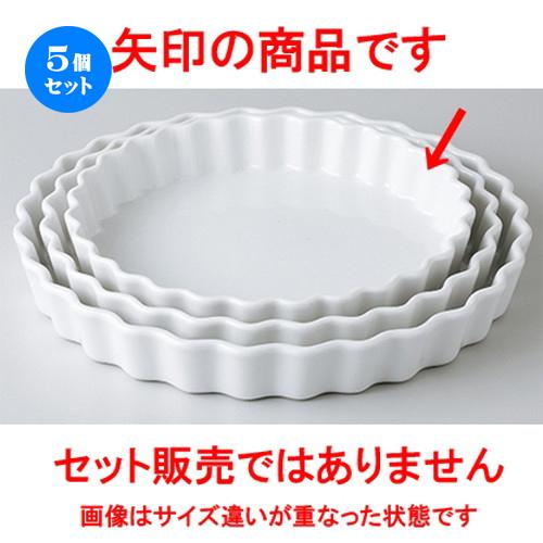 5個セット☆ オーブン食器 ☆ 白丸型8吋パイ皿 [ 20.5 x 3cm ] 【 レストラン ホテル カフェ 洋食器 飲食店 業務用 】