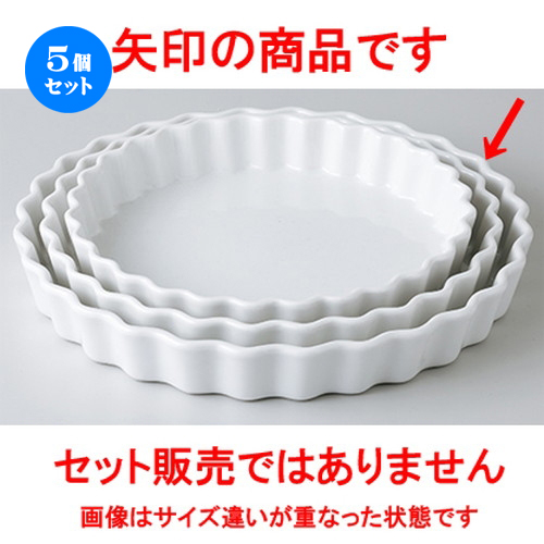 5個セット☆ オーブン食器 ☆ 白丸型10吋パイ皿 [ 26 x 3.3cm ] 【 レストラン ホテル カフェ 洋食器 飲食店 業務用 】