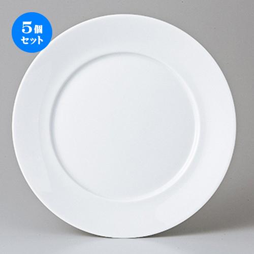 5個セット☆ モダンスタイル ☆ 白磁 27cmミート皿 [ 26.8 x 2.5cm ・ 内径16.3cm ] 【 レストラン ホテル カフェ 洋食器 飲食店 業務用 】
