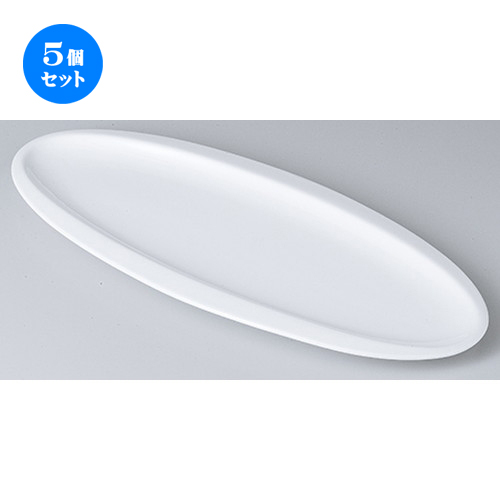 5個セット☆ モダンスタイル ☆ 34cmオーバルロング皿 [ 33.8 x 14.3 x 2cm ] 【 レストラン ホテル カフェ 洋食器 飲食店 業務用 】