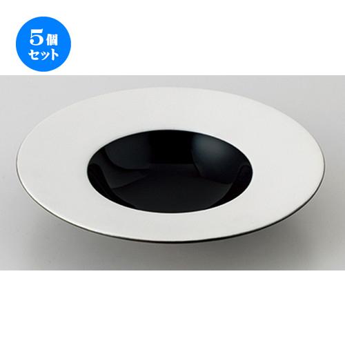 5個セット☆ モダンスタイル ☆ 21cmスープボール(HP) [ 21.0 x 4.3cm ・ 内径11.3cm ] 【 レストラン ホテル カフェ 洋食器 飲食店 業務用 】