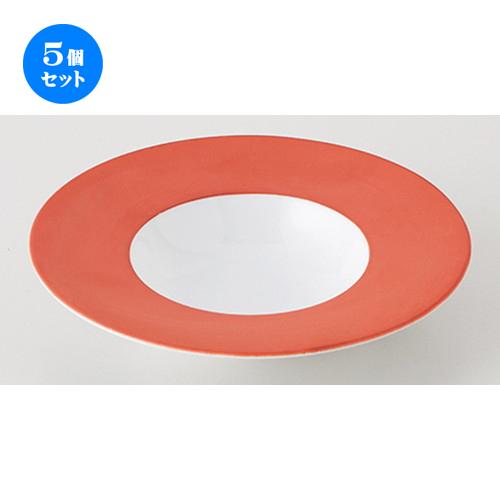 5個セット☆ モダンスタイル ☆ 21cmスープボール(RD) [ 21.0 x 4.3cm ・ 内径11.3cm ] 【 レストラン ホテル カフェ 洋食器 飲食店 業務用 】