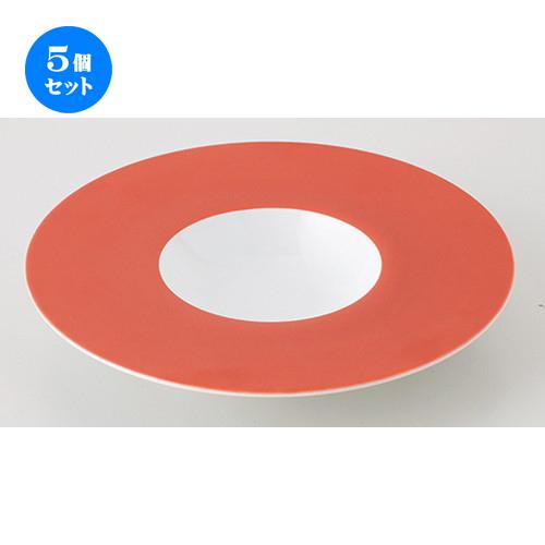 5個セット☆ モダンスタイル ☆ 25cmスープボール(RD) [ 25.0 x 4.2cm ・ 内径11.3cm ] 【 レストラン ホテル カフェ 洋食器 飲食店 業務用 】