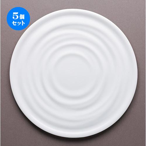 5個セット☆ モダンスタイル ☆ 波紋27cmディナー [ 27.8 x 1.1cm ] 【 レストラン ホテル カフェ 洋食器 飲食店 業務用 】