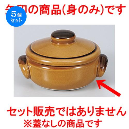 5個セット☆ 耐熱 ☆ FP4吋キャセロール身 ' [ 【 レストラン ホテル カフェ 洋食器 飲食店 業務用 】