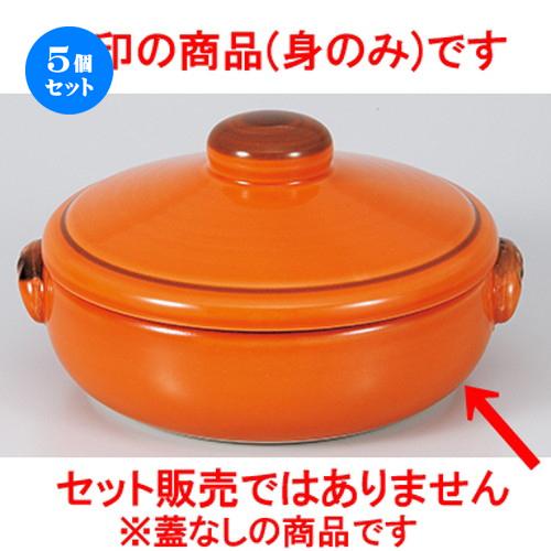 5個セット☆ 耐熱 ☆ FPクジーネ 21cmキャセロール オレンジ身 ' [ 【 レストラン ホテル カフェ 洋食器 飲食店 業務用 】