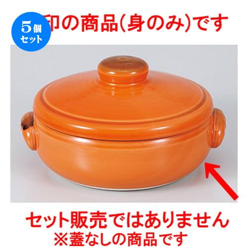 5個セット☆ 耐熱 ☆ FPクジーネ 17.5cmキャセロール オレンジ身 ' [ 【 レストラン ホテル カフェ 洋食器 飲食店 業務用 】
