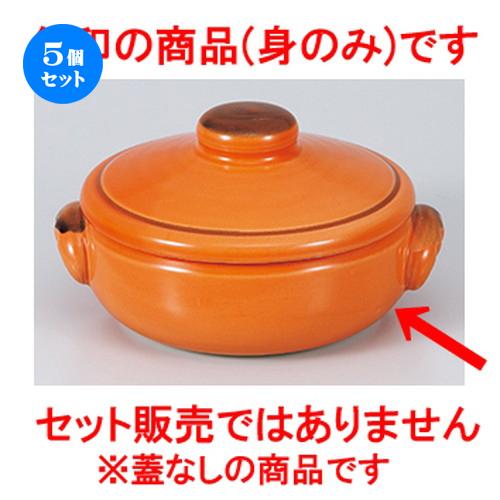 5個セット☆ 耐熱 ☆ FPクジーネ 14.5cmキャセロール オレンジ身 ' [ 【 レストラン ホテル カフェ 洋食器 飲食店 業務用 】