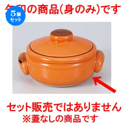 5個セット☆ 耐熱 ☆ FPクジーネ 11.5cmキャセロール オレンジ身 ' [ 【 レストラン ホテル カフェ 洋食器 飲食店 業務用 】