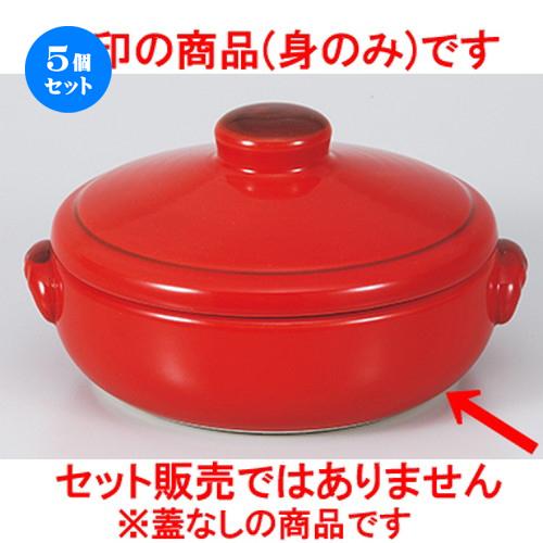 5個セット☆ 耐熱 ☆ FPクジーネ 21cmキャセロール レッド身 ' [ 【 レストラン ホテル カフェ 洋食器 飲食店 業務用 】