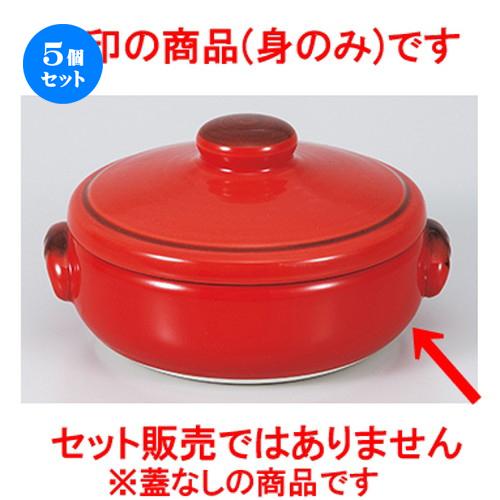 5個セット☆ 耐熱 ☆ FPクジーネ 17.5cmキャセロール レッド身 ' [ 【 レストラン ホテル カフェ 洋食器 飲食店 業務用 】