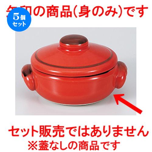5個セット☆ 耐熱 ☆ FPクジーネ 11.5cmキャセロール レッド身 ' [ 【 レストラン ホテル カフェ 洋食器 飲食店 業務用 】