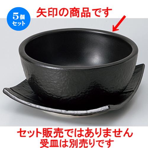 5個セット☆ ご飯鍋 ☆ 黒ビビンバ(大) [ 18.5 x 8.5cm ] 【 料亭 旅館 和食器 飲食店 業務用 】