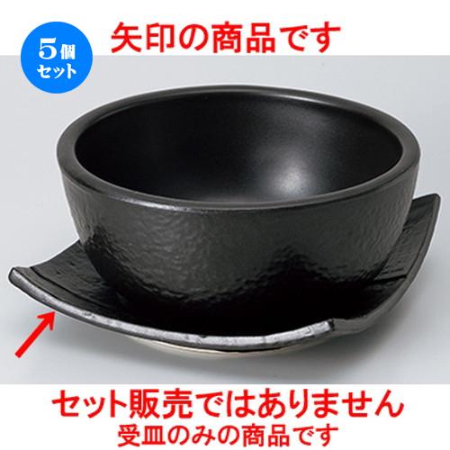 5個セット☆ ご飯鍋 ☆ 黒受皿(大)6寸 [ 18.3 x 4cm ] 【 料亭 旅館 和食器 飲食店 業務用 】