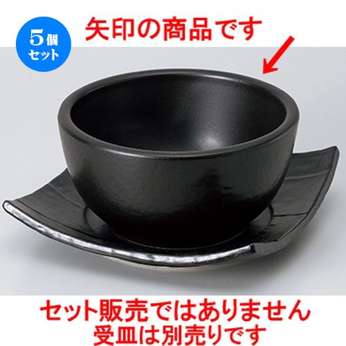 5個セット☆ ご飯鍋 ☆ 黒ビビンバ(小) [ 16.6 x 8cm ] 【 料亭 旅館 和食器 飲食店 業務用 】