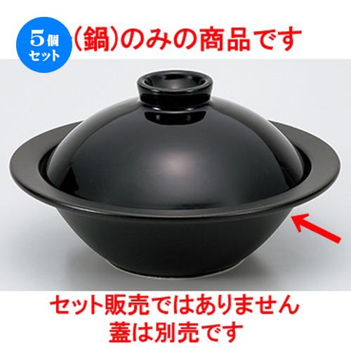 5個セット☆ 耐熱 ☆ 耐熱黒 7.0むし鍋(身) [ 21.9 x 6.5cm ] 【 レストラン ホテル カフェ 洋食器 飲食店 業務用 】