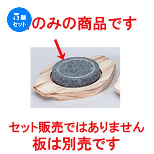 5個セット☆ スライス石 ☆ 10cmスライス石 [ 10 x 2cm ] 【 韓国料理 居酒屋 旅館 食器 飲食店 業務用 】