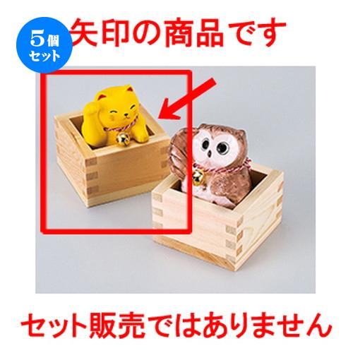 5個セット☆ インテリア小物 ☆ ますます繁盛招き猫・黄 [ 11cm ] 【 縁起物 置物 インテリア かわいい 日本土産 】