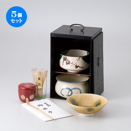 5個セット☆ 茶道具 ☆ 茶道具(茶箱)黒塗茶の湯揃 [ 16 x 16 x 25.8cm ] 【 茶道具 抹茶 茶道 茶器 】