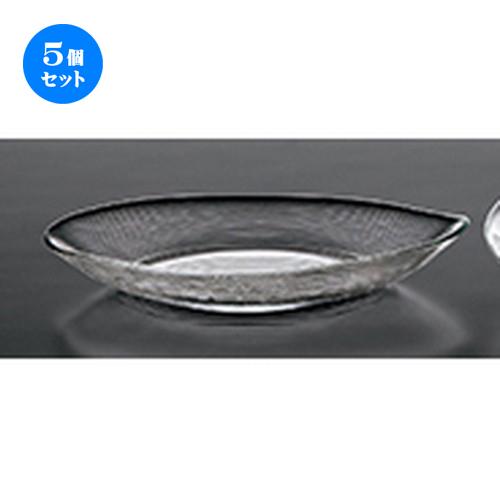 5個セット☆ ガラス ☆ G830072 24cmカヌーボール [ 24 x 9.5 x 3.8cm ] 【 ホテル レストラン カフェ 洋食器 飲食店 業務用 】