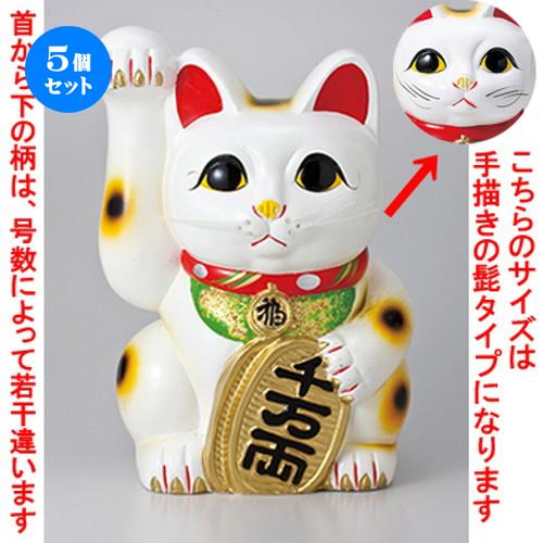 5個セット☆ 常滑焼招き猫 ☆ 白手長小判猫5号(右手) [ 10 x 10 x 15.2cm ] 【 縁起物 置物 インテリア かわいい 日本土産 】