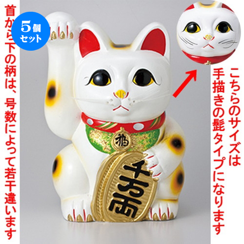 5個セット☆ 常滑焼招き猫 ☆ 白手長小判猫4.5号(右手) [ 8 x 9 x 13.7cm ] 【 縁起物 置物 インテリア かわいい 日本土産 】