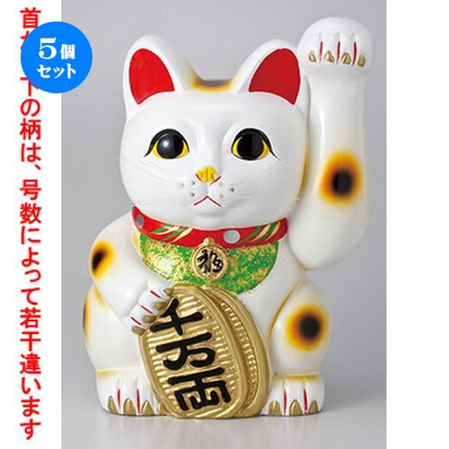 5個セット☆ 常滑焼招き猫 ☆ 白手長小判猫8号(左手) [ 19 x 19 x 28cm ] 【 縁起物 置物 インテリア かわいい 日本土産 】