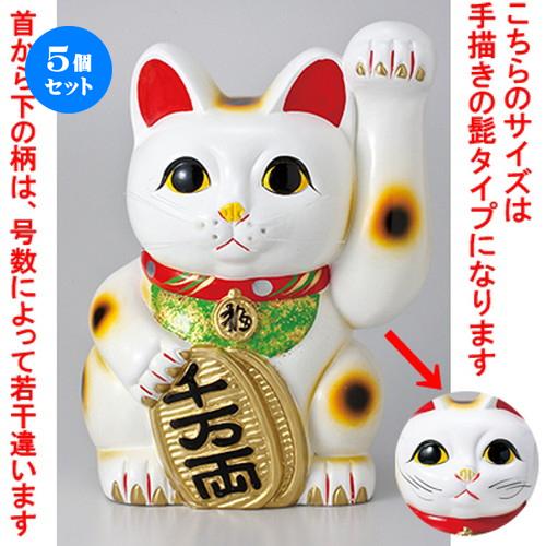 5個セット☆ 常滑焼招き猫 ☆ 白手長小判猫4.5号(左手) [ 8 x 9 x 13.7cm ] 【 縁起物 置物 インテリア かわいい 日本土産 】