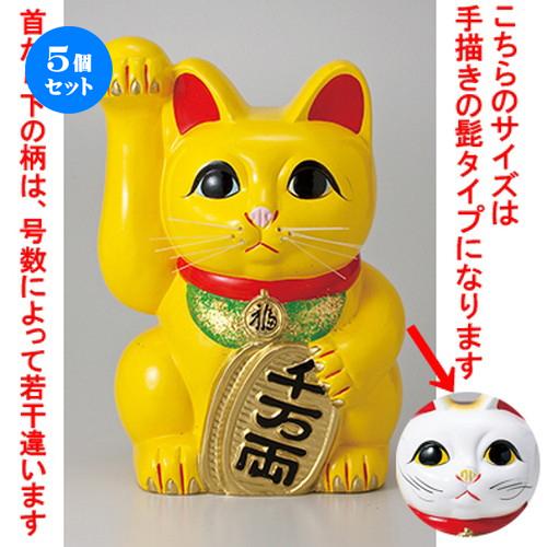 5個セット☆ 常滑焼招き猫 ☆ 風水手長小判猫4.5号(右手) [ 8 x 9 x 13.7cm ] 【 縁起物 置物 インテリア かわいい 日本土産 】