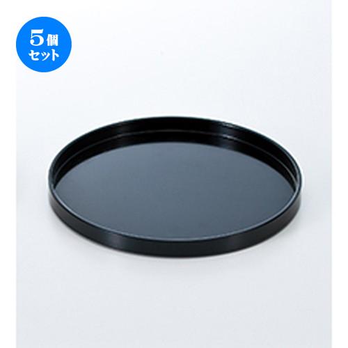 5個セット☆ 越前漆器 ☆ 8.5寸 丸盆 黒 [ φ255 x h 20mm ] 【 料亭 旅館 和食器 飲食店 業務用 】