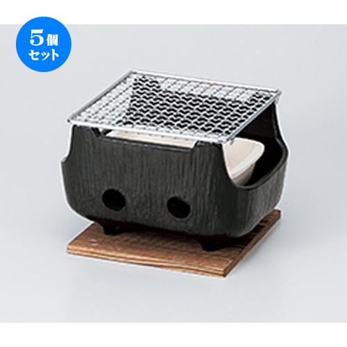5個セット ☆ コンロ ☆ (小)串焼水コンロ(木台・網付) [ 18 x 13.5 x 11cm ] 【 料亭 旅館 和食器 飲食店 業務用 】