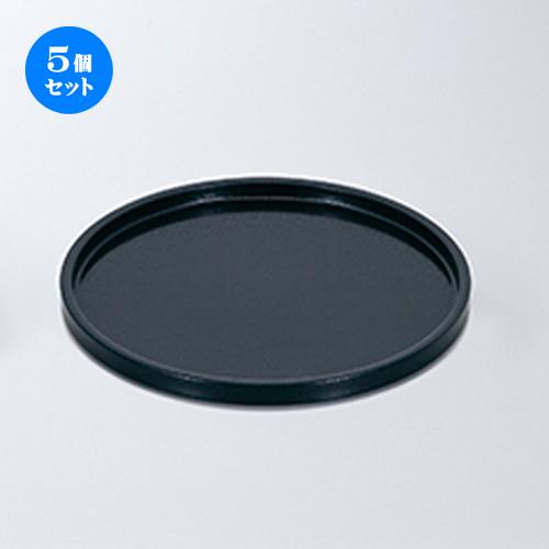 5個セット☆ 越前漆器 ☆ 8 DX丸盆 黒石目 N.S加工 [ φ240 x h 20mm ] 【 料亭 旅館 和食器 飲食店 業務用 】