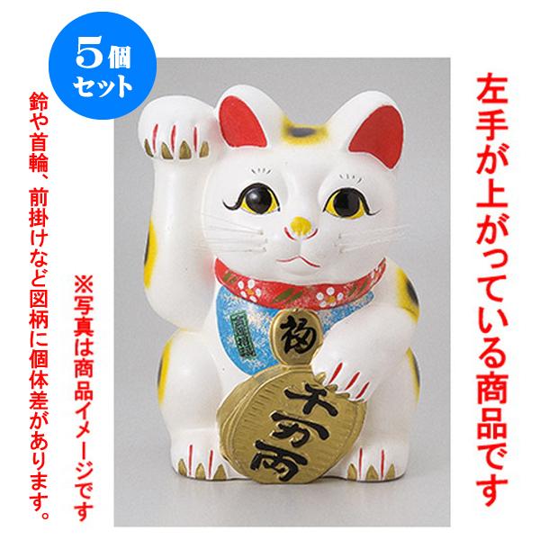 5個セット 白ネコ左 8号 (インテリア小物)   招き猫 ねこ cat 縁起物 お土産 かわいい おしゃれ 飾り 玄関飾り 開運 商売繁盛 家内安全 お守り まねきねこ プレゼント ギフト 贈り物 開店祝い